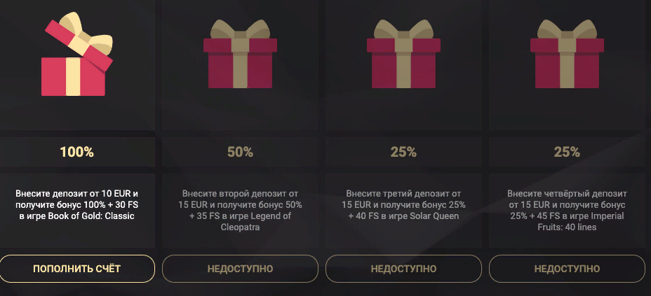 gifts for deposits
